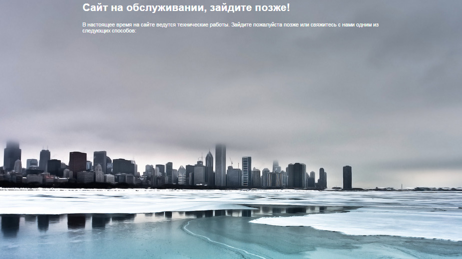 страница обслуживания сайта