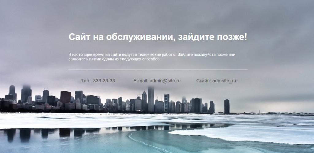 страница заглушка для сайта